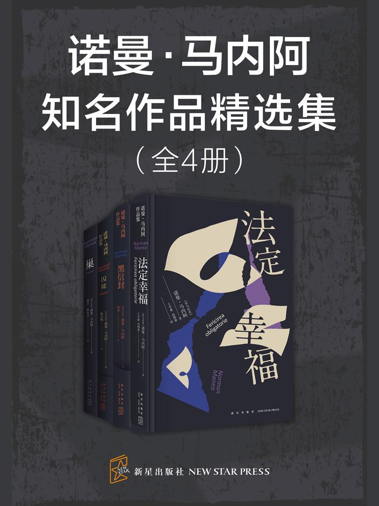 诺曼·马内阿知名作品精选集(全4册)