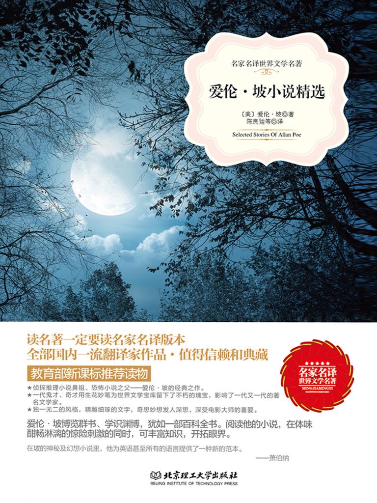 爱伦·坡小说精选(陈良廷等译)