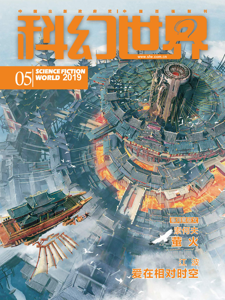 科幻世界·2019年第5期