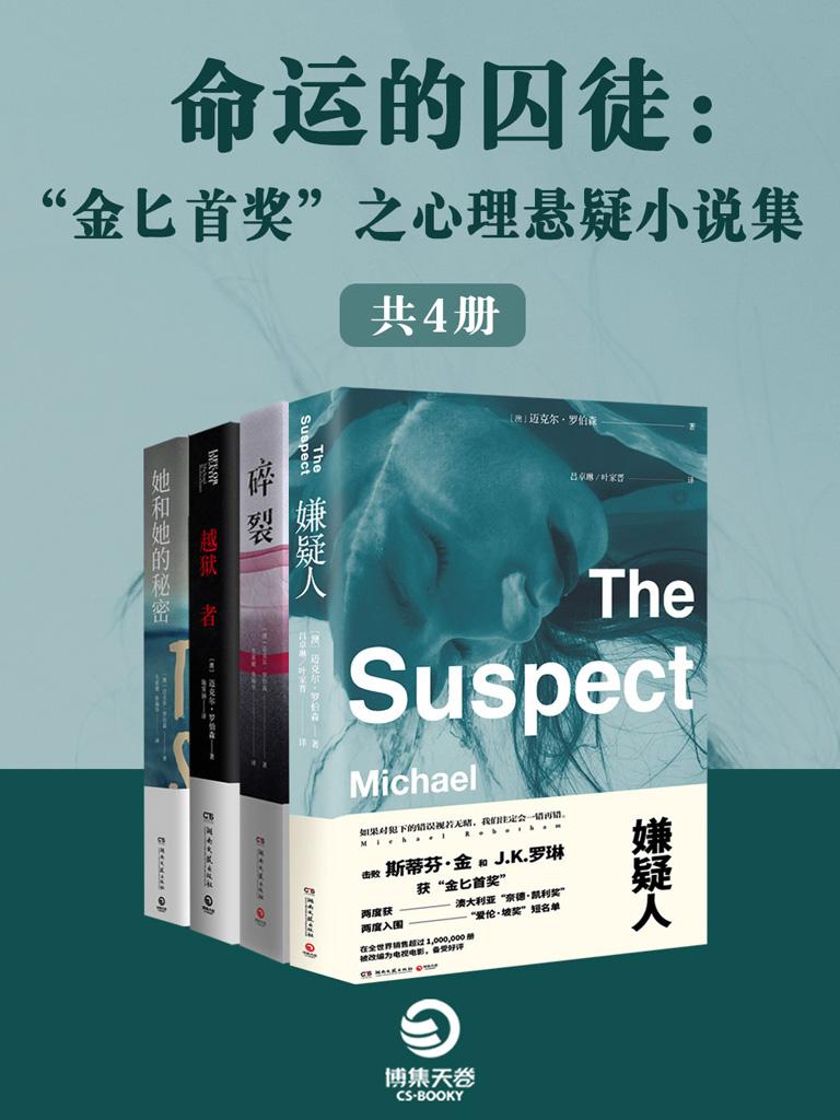 """命运的囚徒:""""金匕首奖""""之心理悬疑小说集(共4册)"""