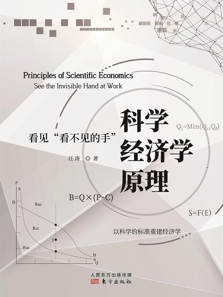科学经济学原理:看见『看不见的手』