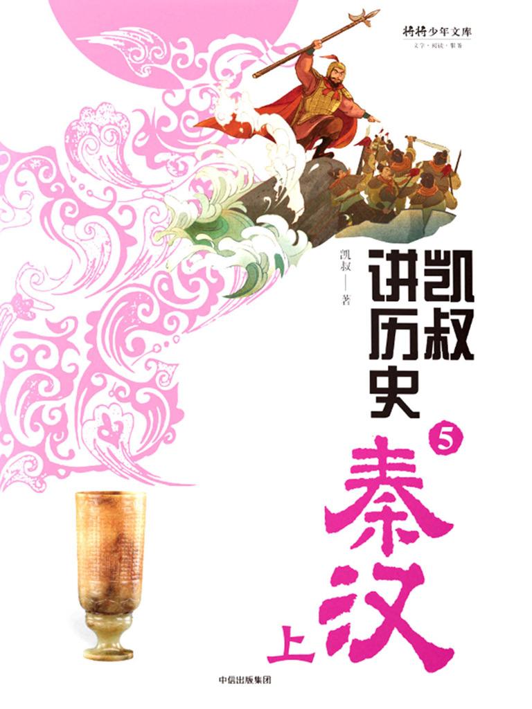 凯叔讲历史 5:秦汉(上)