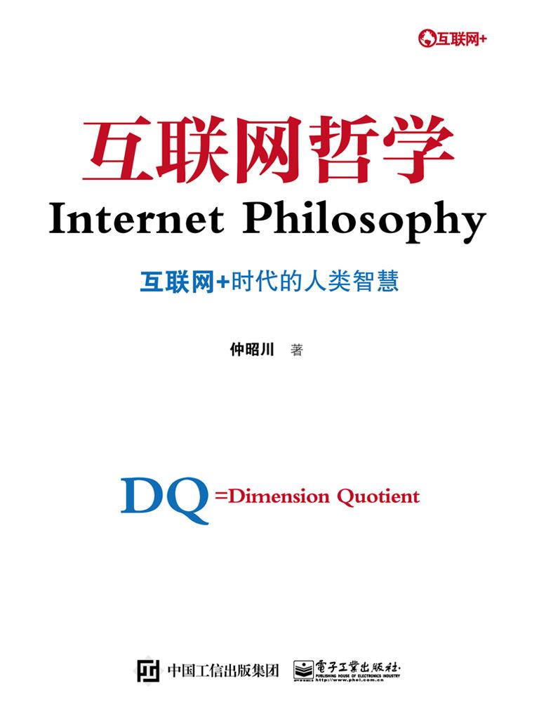 互联网哲学:互联网+时代的人类智慧