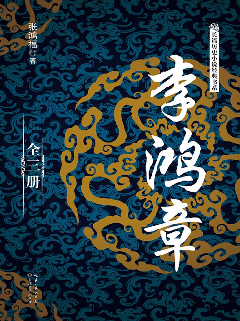 李鸿章(全三册)