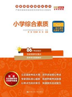 小学综合素质(国家教师资格考试丛书)