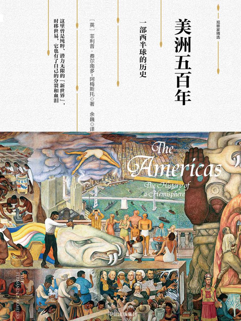 美洲五百年:一部西半球的历史