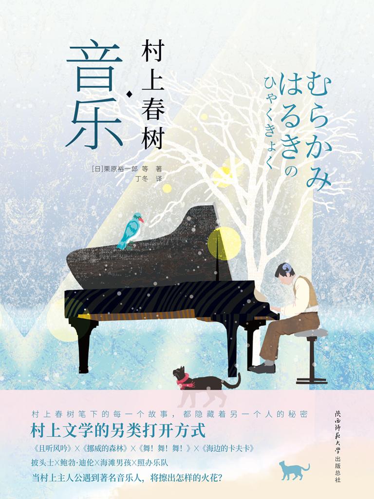 村上春樹·音樂