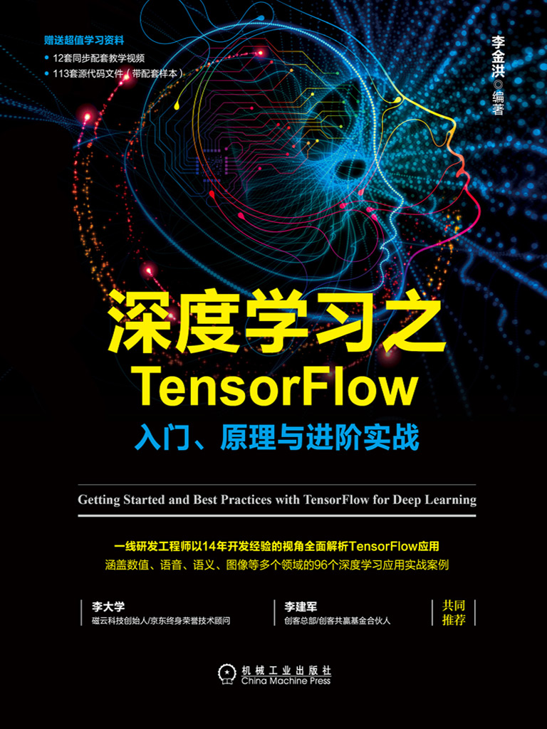 深度学习之TensorFlow:入门、原理与进阶实战