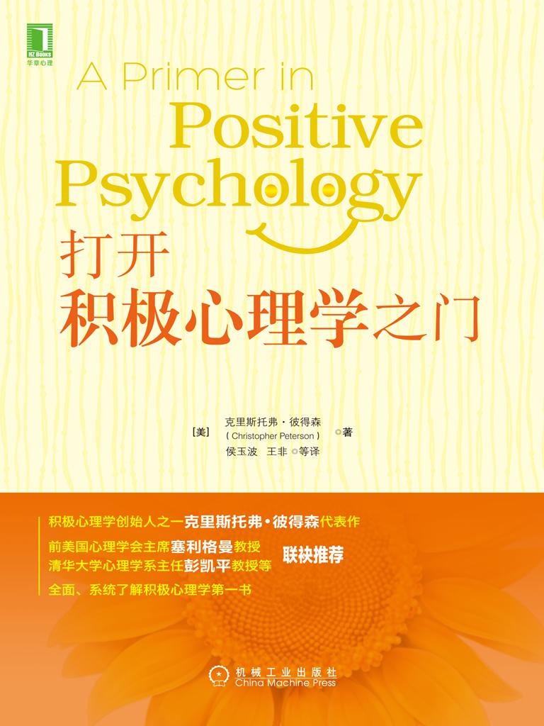 打开积极心理学之门