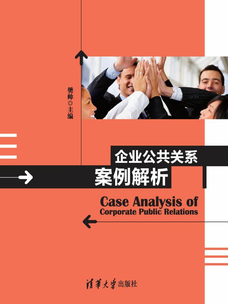 企业公共关系案例解析
