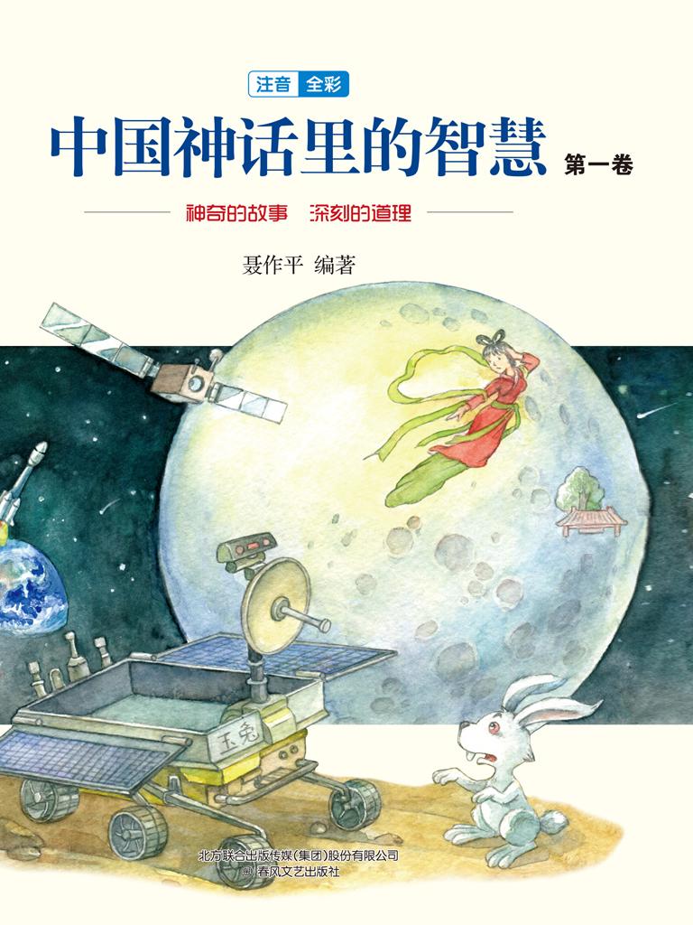 中国神话里的智慧:第一卷