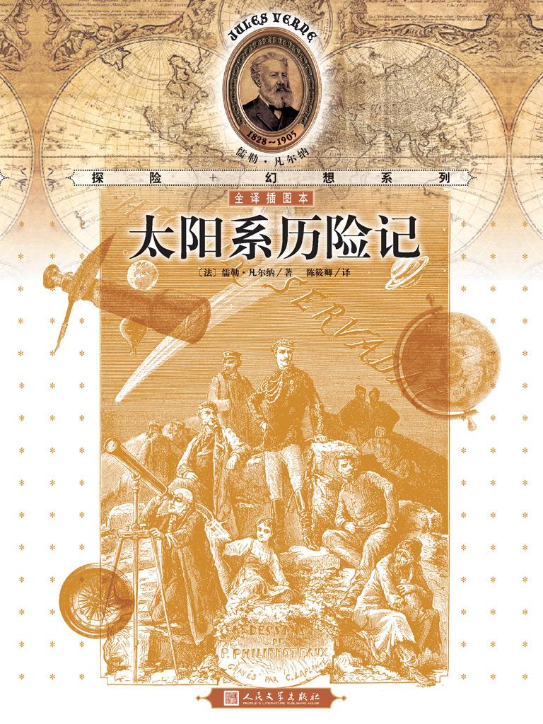 太阳系历险记(儒勒·凡尔纳探险幻想系列)