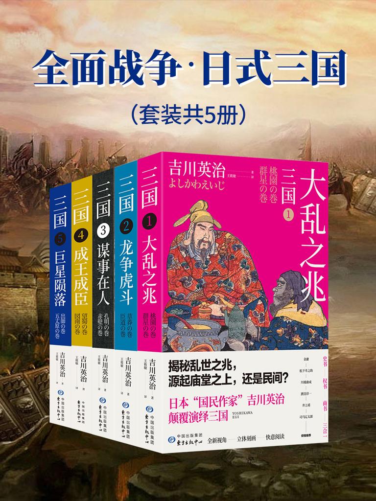 全面战争·日式三国(共五册)