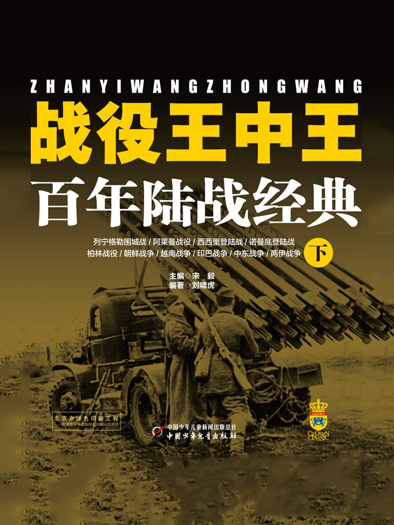 战役王中王:百年陆战经典(下)