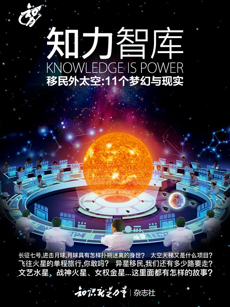 知力智库·移民外太空:11个梦幻与现实