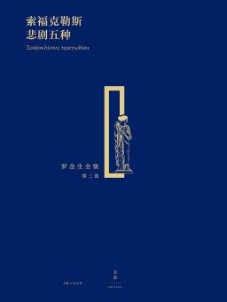 索福克勒斯悲剧五种(罗念生全集 第三卷)
