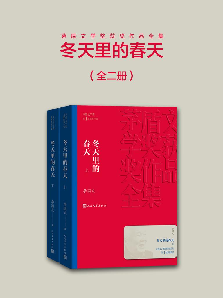 冬天里的春天(全二册 茅盾文学奖获奖作品全集)