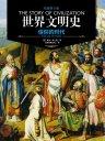 世界文明史 4:信仰的时代