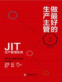 做最好的生产主管2:JIT生产管理实务