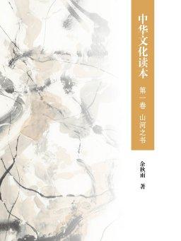 中华文化读本 1:山河之书
