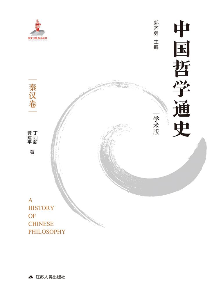 中国哲学通史·秦汉卷