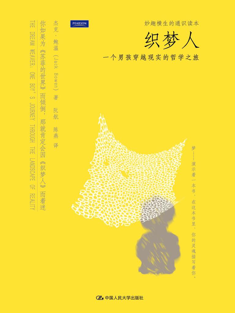 织梦人:一个男孩穿越现实的哲学之旅(妙趣横生的通识读本)