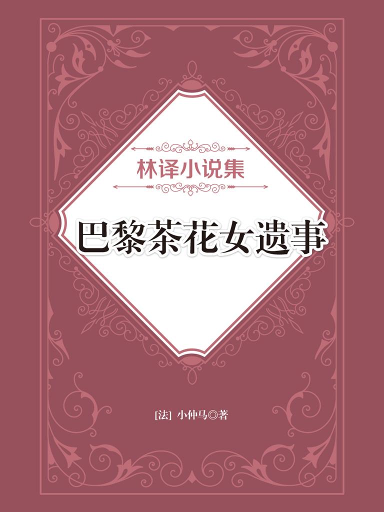 林译小说集:巴黎茶花女遗事