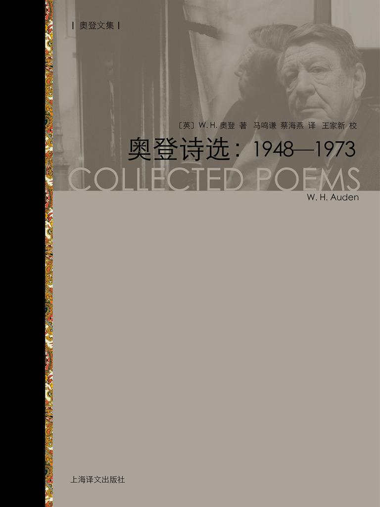 奥登诗选:1948-1973(奥登文集)
