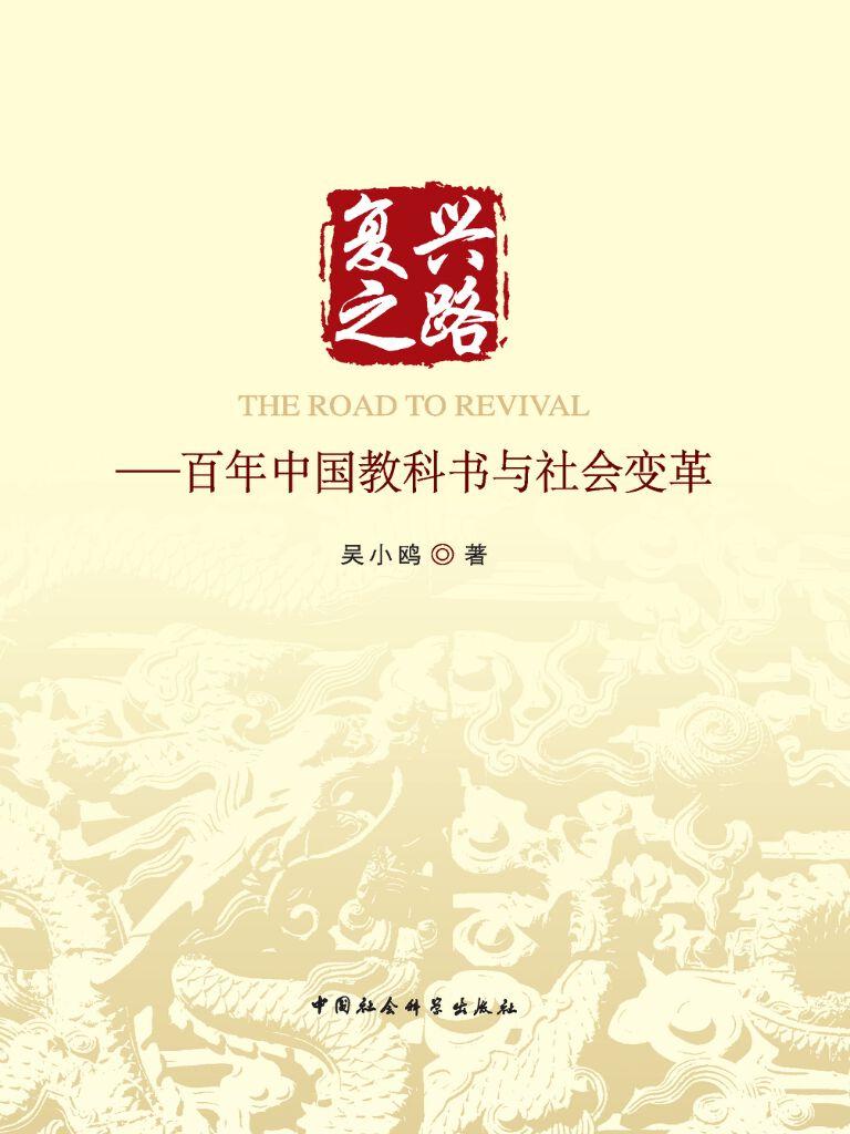 复兴之路:百年中国教科书与社会变革