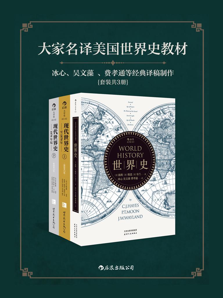 大家名譯美國世界史教材(共三冊)