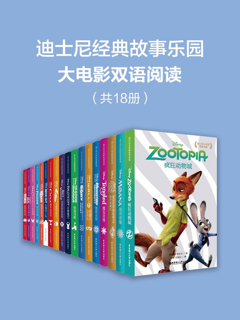 迪士尼经典故事乐园:大电影双语阅读(共18册)