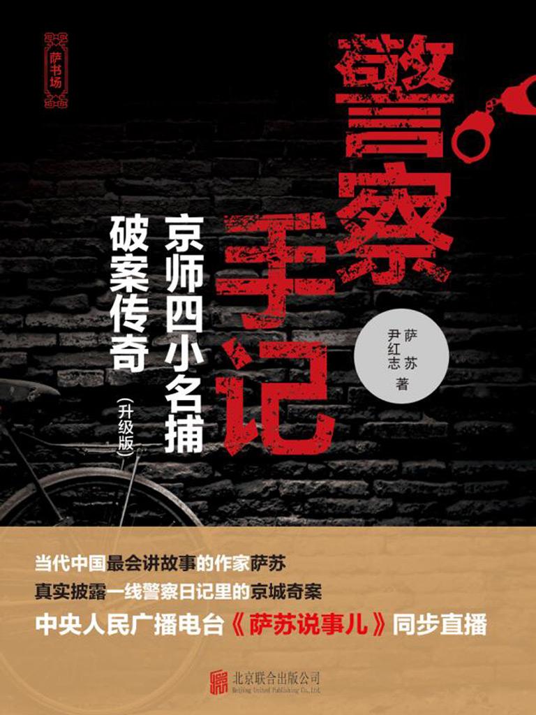 警察手记:京师四小名捕破案传奇