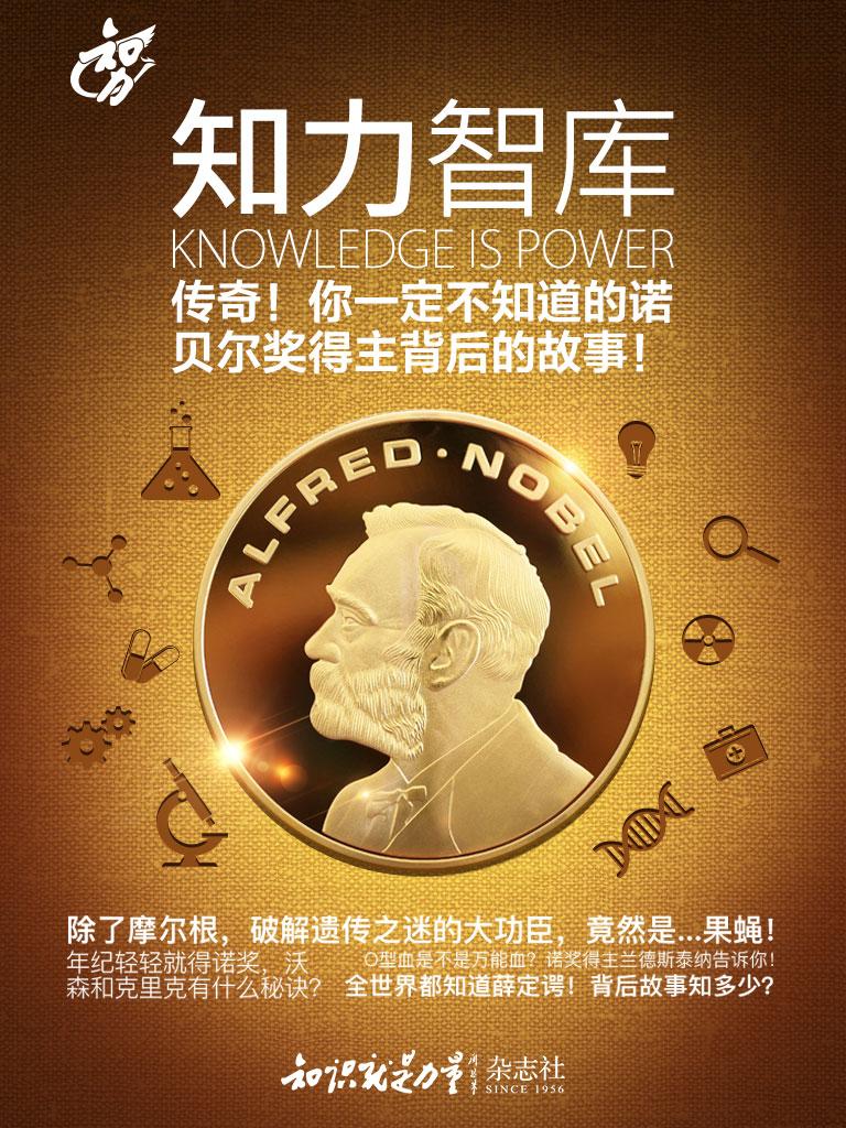知力智库·传奇!你一定不知道的诺贝尔奖得主背后的故事!