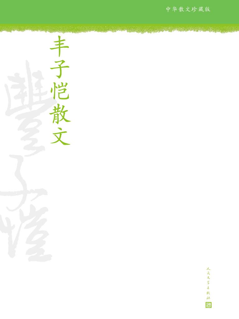 丰子恺散文(中华散文珍藏版)