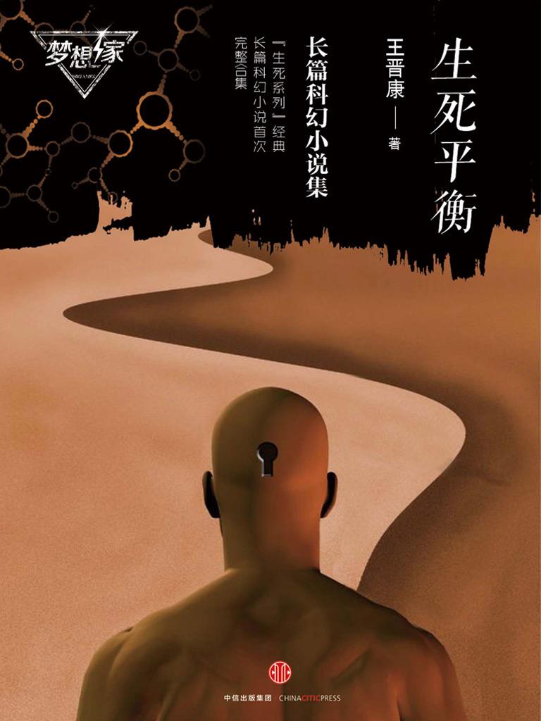 生死平衡(梦想家系列)