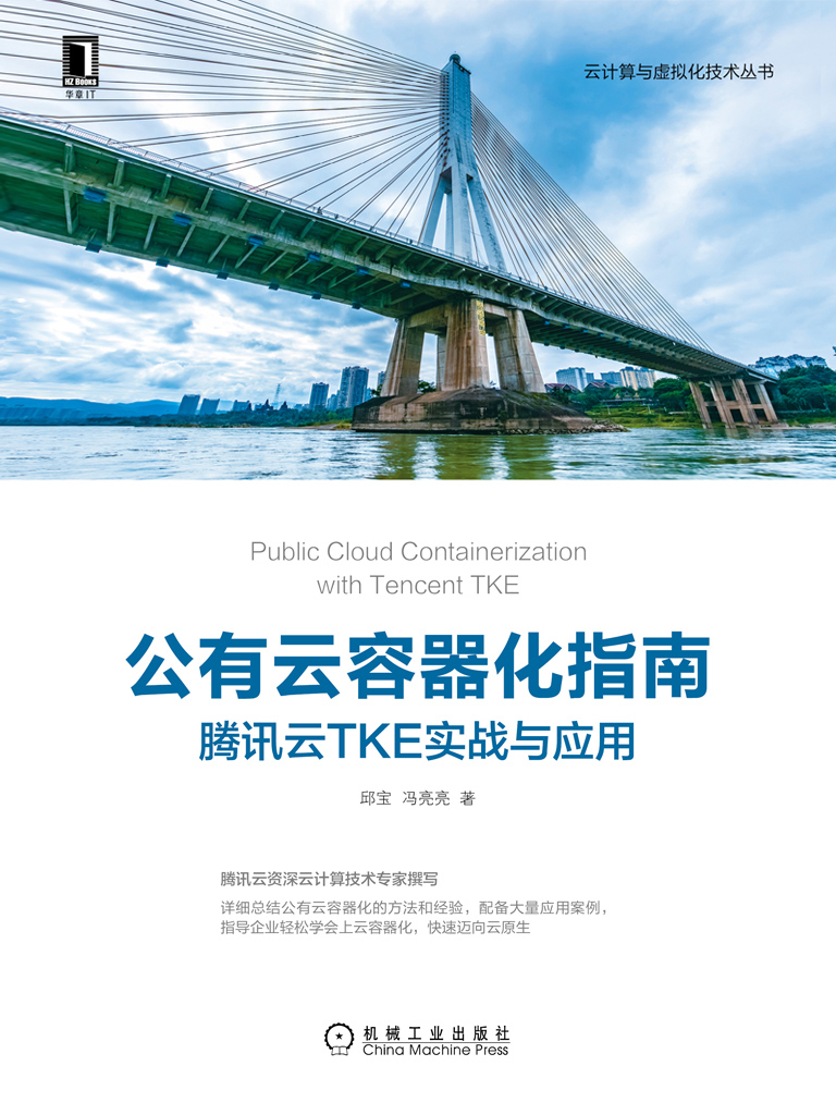 公有云容器化指南:腾讯云TKE实战与应用