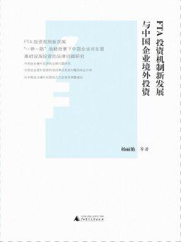 FTA投资机制新发展与中国企业境外投资