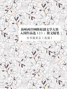 海峡两岸网络原创文学大赛入围作品选(2):散文随笔