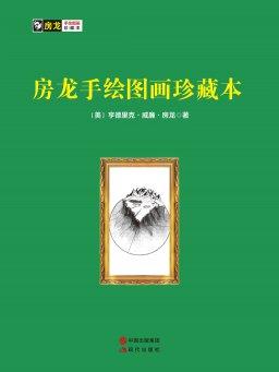 房龙手绘图画珍藏本(全20册)