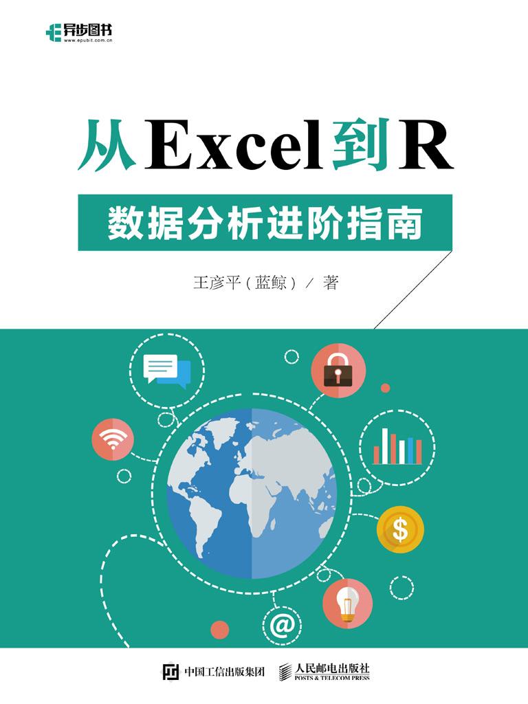 从Excel到R数据分析进阶指南