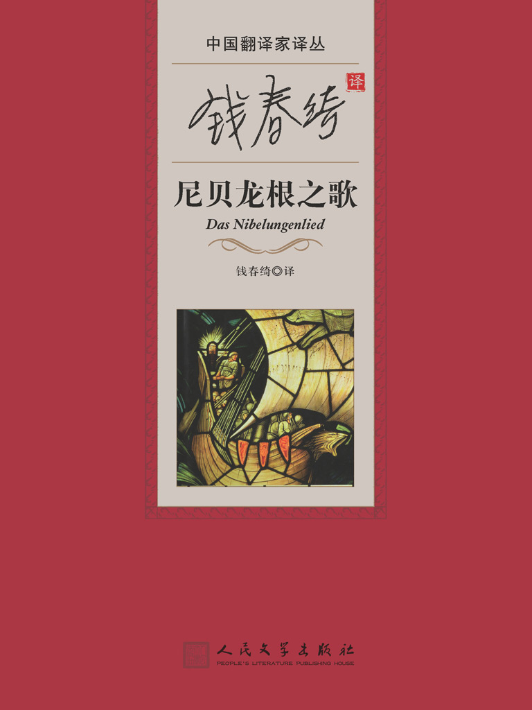 钱春绮译尼贝龙根之歌(中国翻译家译丛)