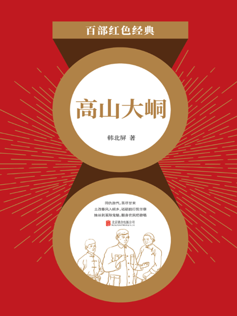 高山大峒(百部红色经典)