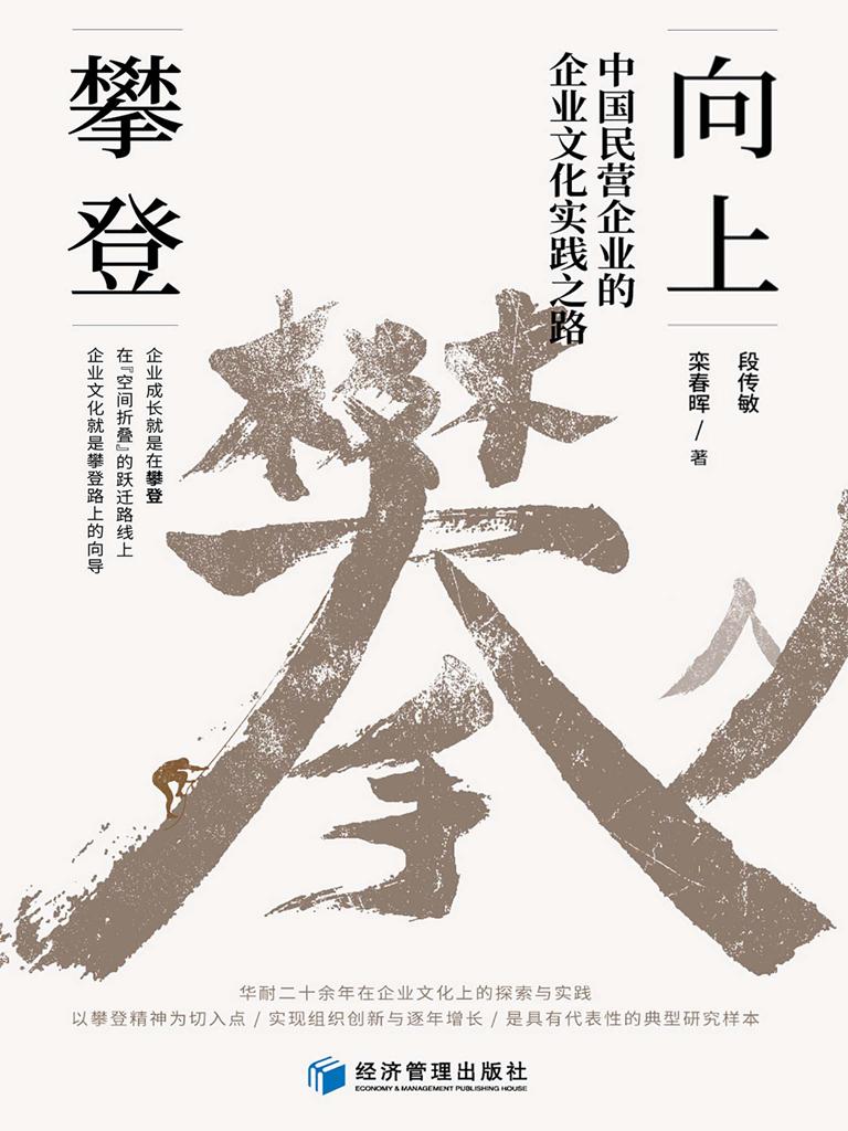 向上攀登:中国民营企业的企业文化实践之路