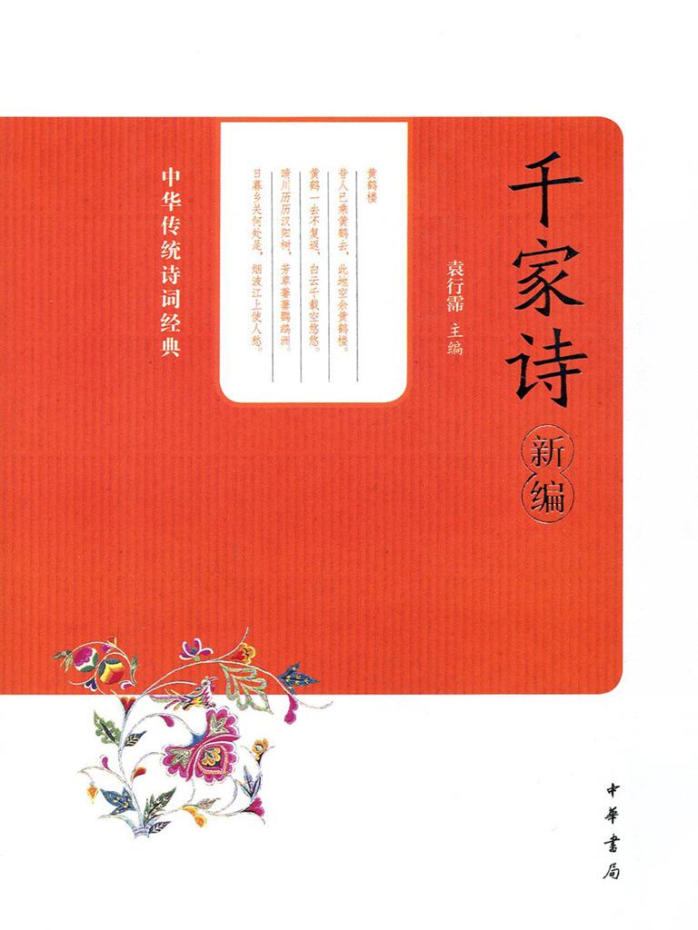 千家诗(新编 中华传统诗词经典)