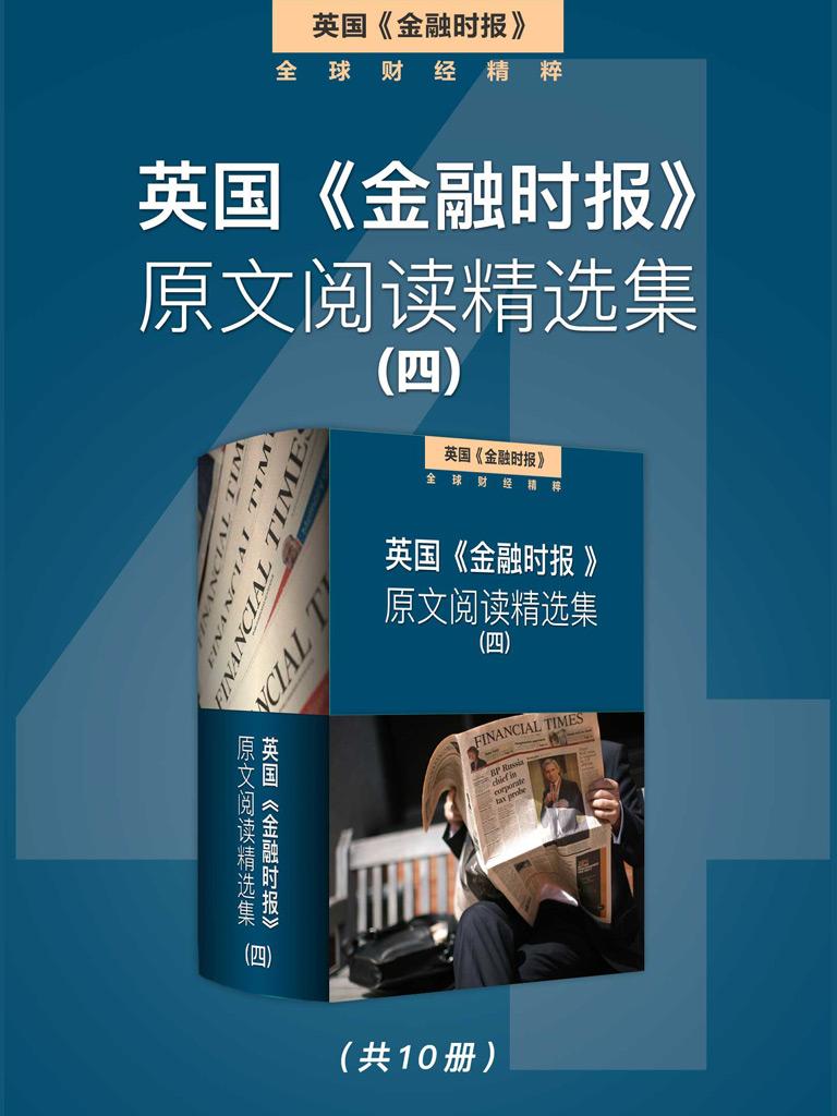 英国《金融时报》原文阅读精选集(四 共10册)