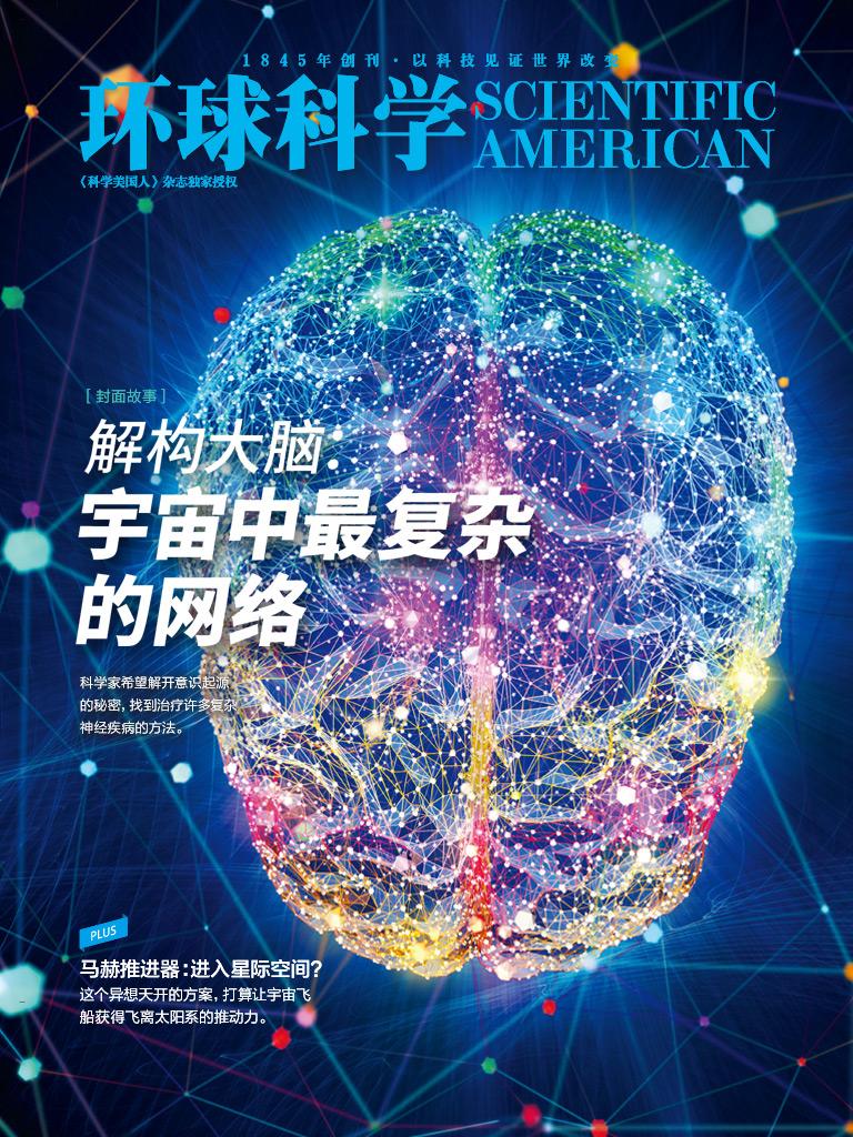 环球科学(2019年9月)