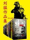 刘猛作品集(共12册)