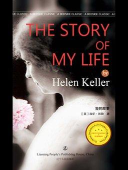 我的故事(海伦·凯勒 著)