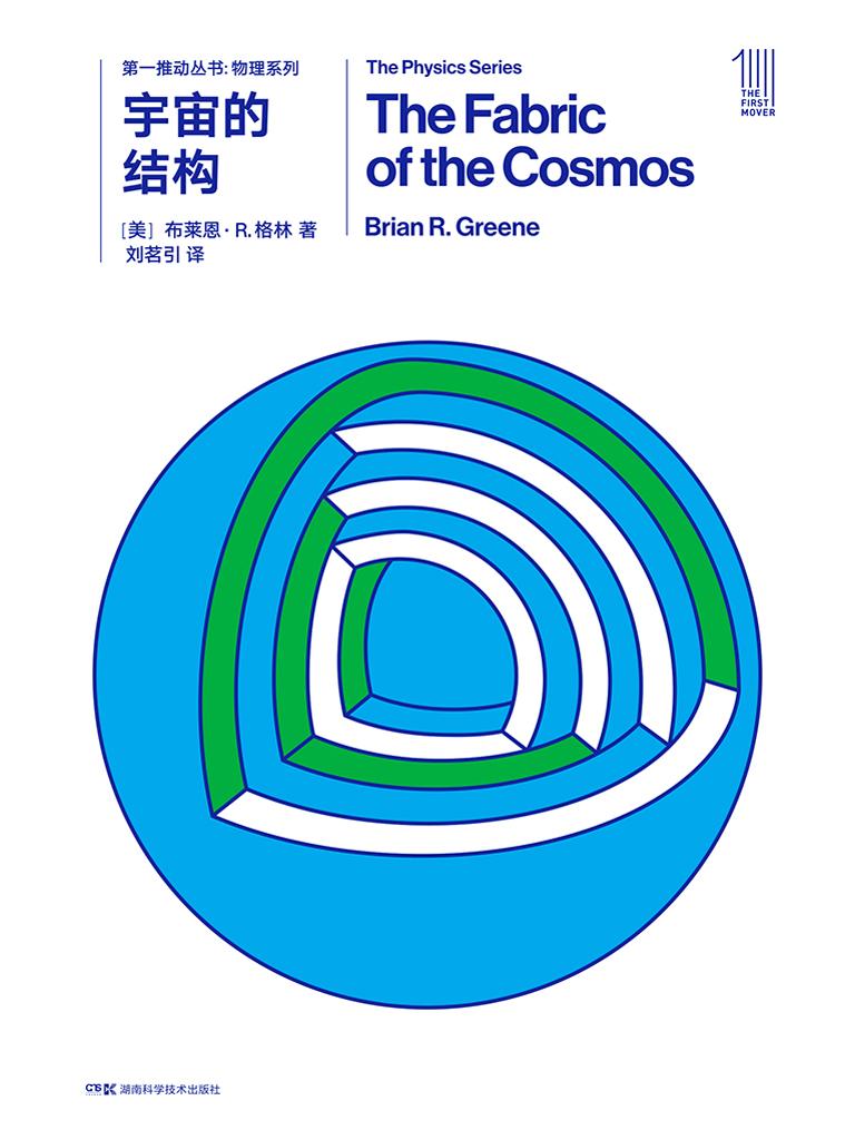 宇宙的结构(新版 第一推动丛书·物理系列)