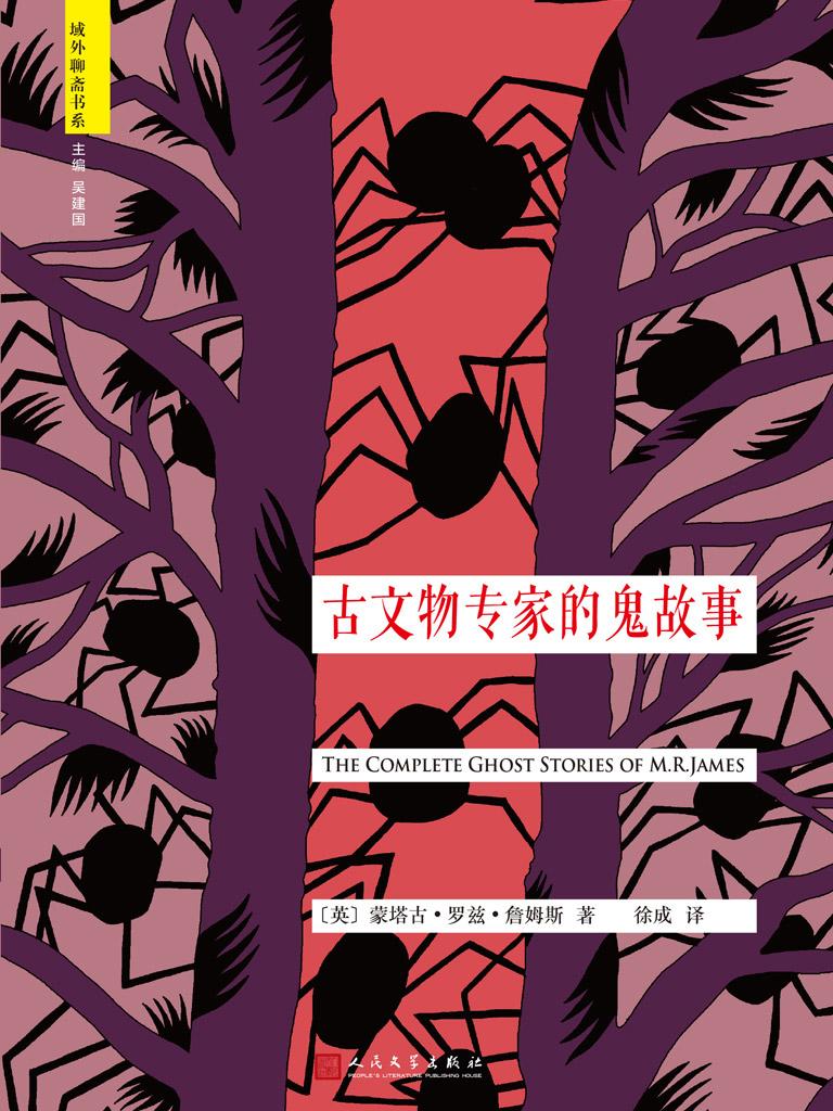 古文物专家的鬼故事(『域外聊斋』书系)